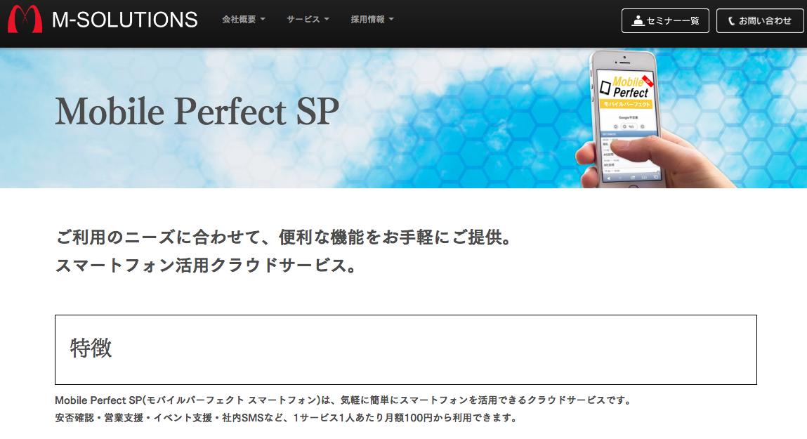 ソフトバンク コマース&サービス Mobile Perfect SP 安否確認・アンケートサービス