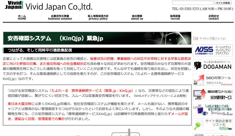 株式会社ビビッド・ジャパン たよれーる 携帯連絡網サービス