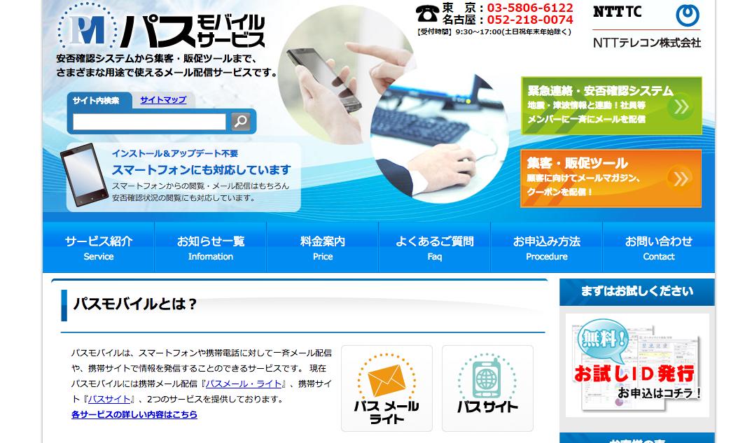 NTTテレコン株式会社 パスモバイルサービス
