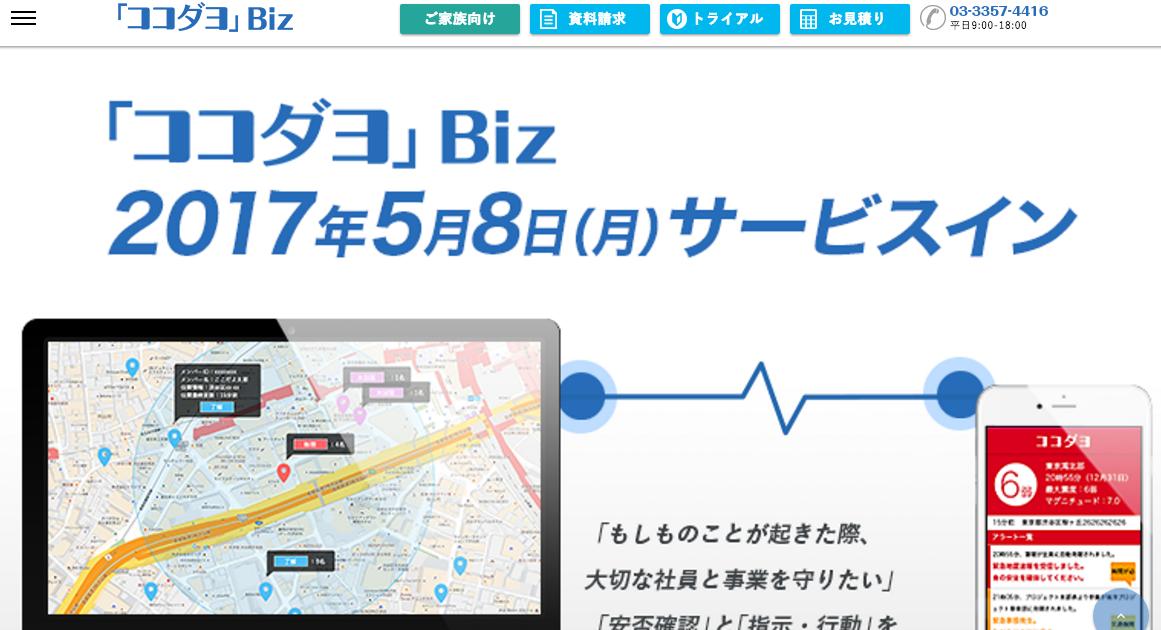 株式会社ゼネテック ココダヨBiz