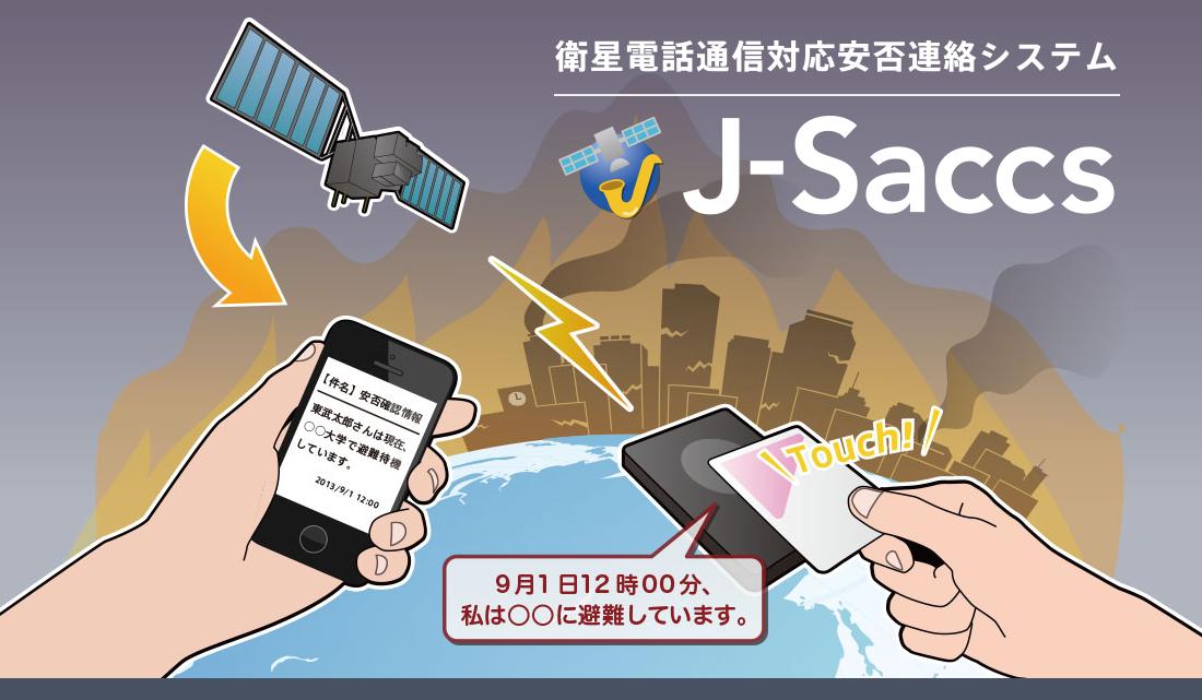 東武ビジネスソリューション株式会社 J-Saccs