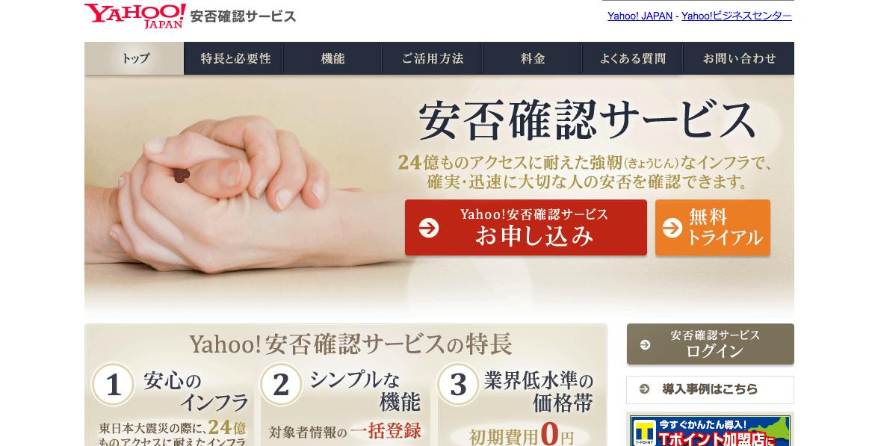 Yahoo! 安否確認サービス