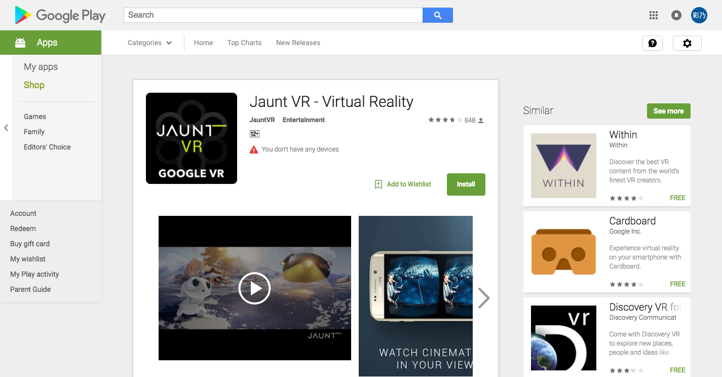 Jaunt_VR___Virtual_Reality___Android_Apps_on_Google_Play.png