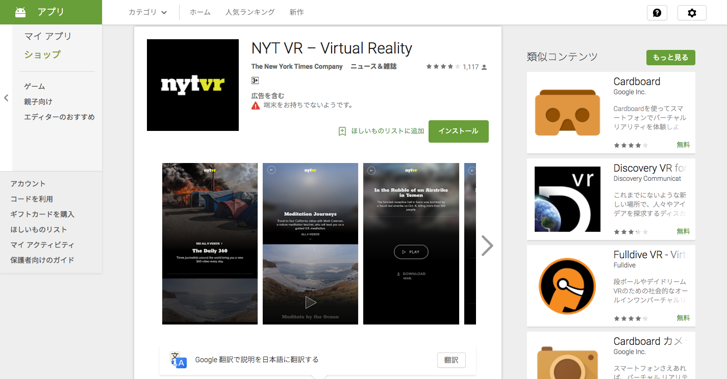 NYT_VR_–_Virtual_Reality___Google_Play_の_Android_アプリ.png