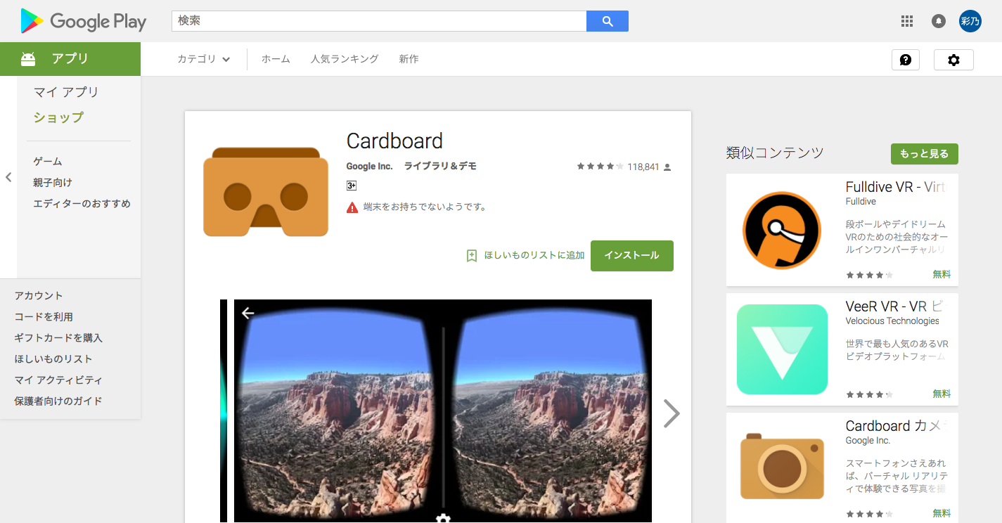 Cardboard___Google_Play_の_Android_アプリ.png