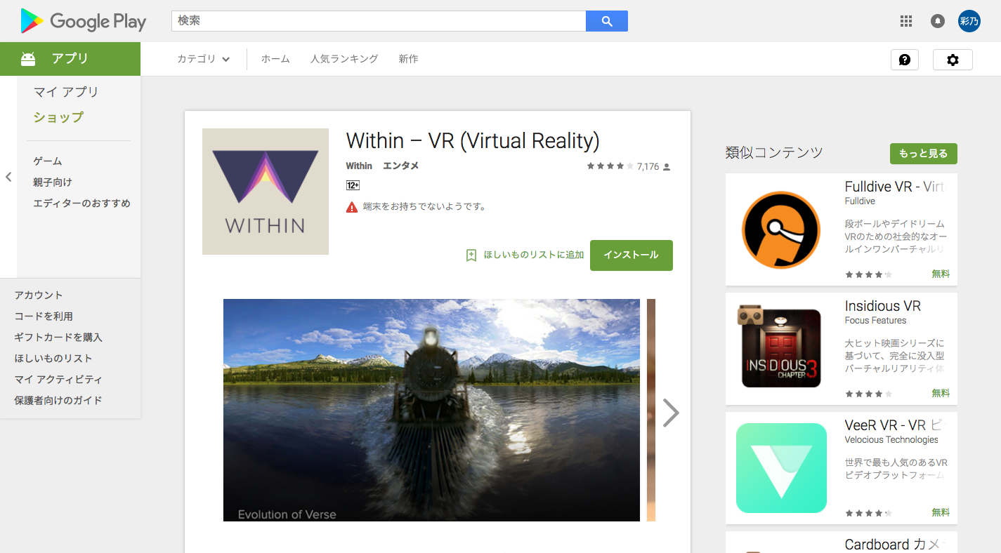Within_–_VR__Virtual_Reality____Google_Play_の_Android_アプリ.png