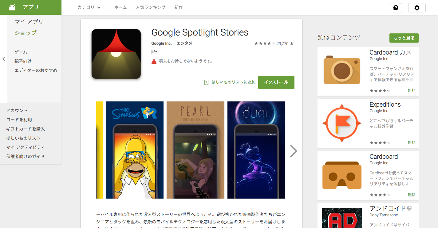 Google_Spotlight_Stories___Google_Play_の_Android_アプリ.png