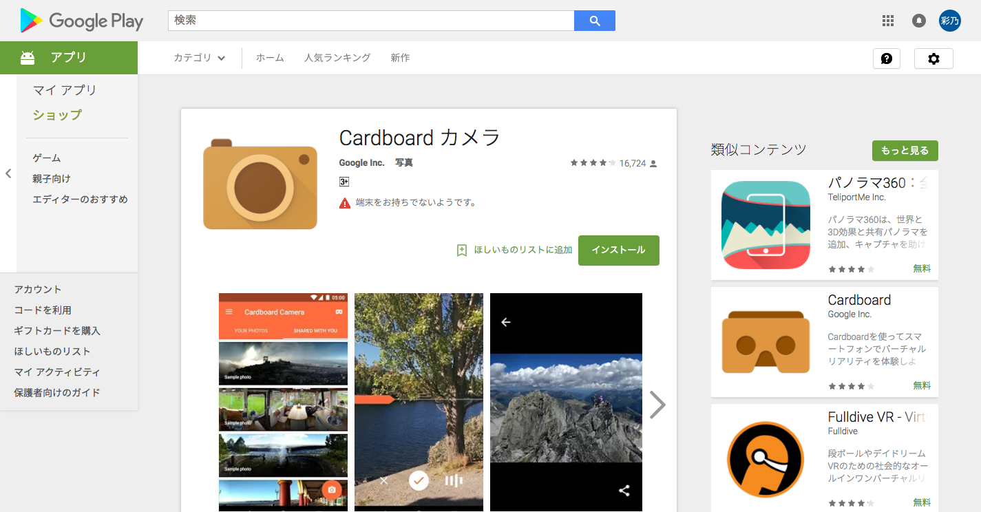Cardboard_カメラ___Google_Play_の_Android_アプリ.png