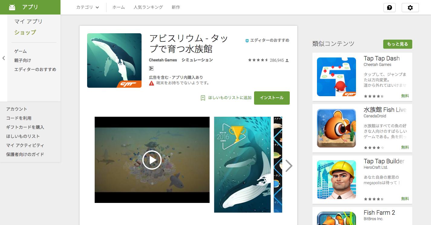 アビスリウム___タップで育つ水族館___Google_Play_の_Android_アプリ.png