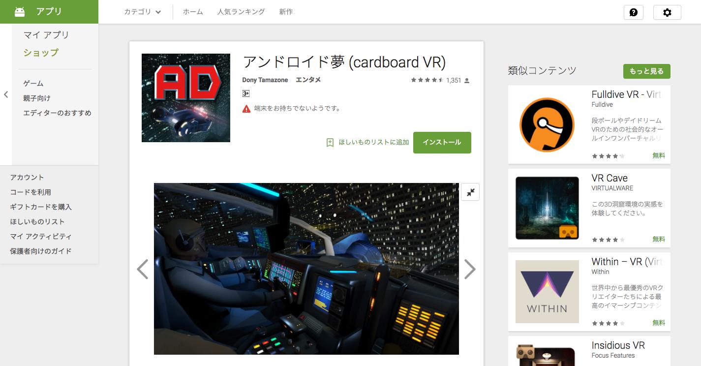 アンドロイド夢__cardboard_VR____Google_Play_の_Android_アプリ.png