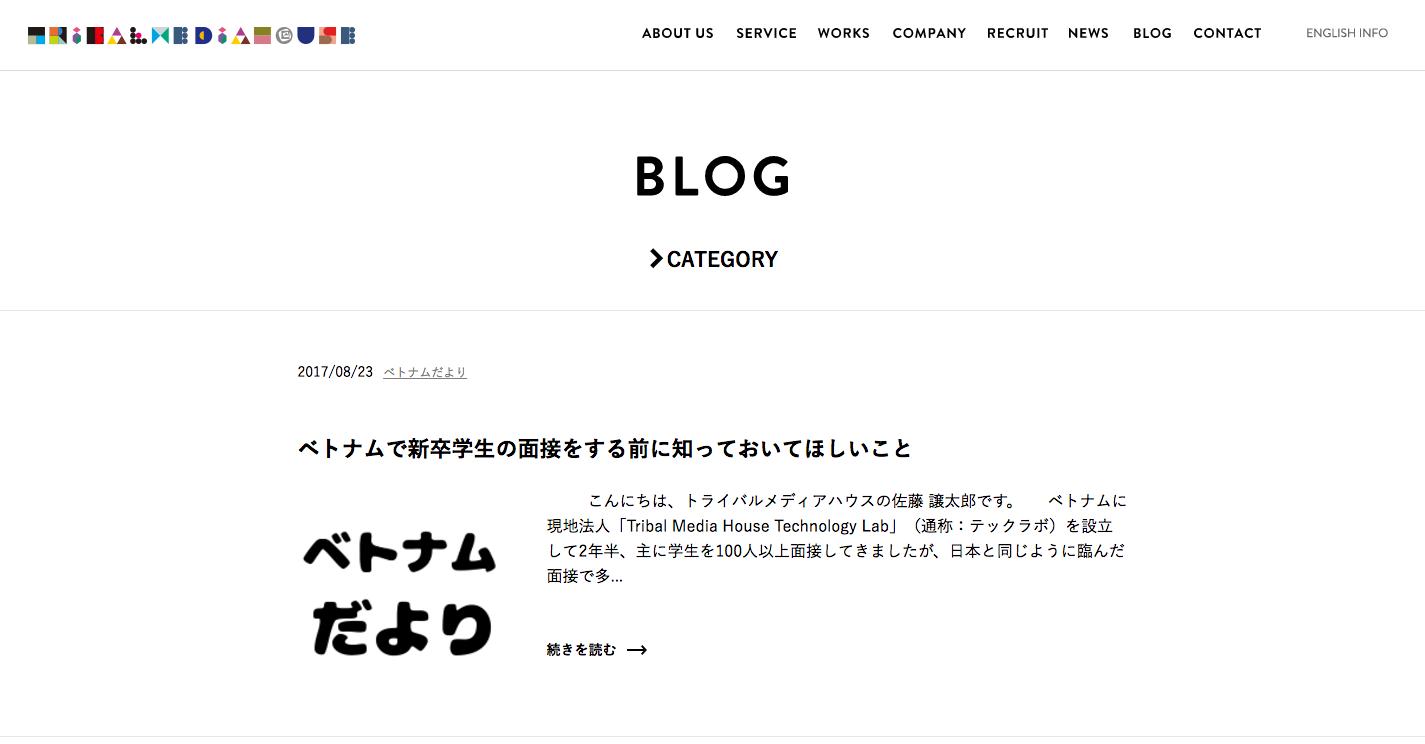 ブログ___株式会社トライバルメディアハウス.png