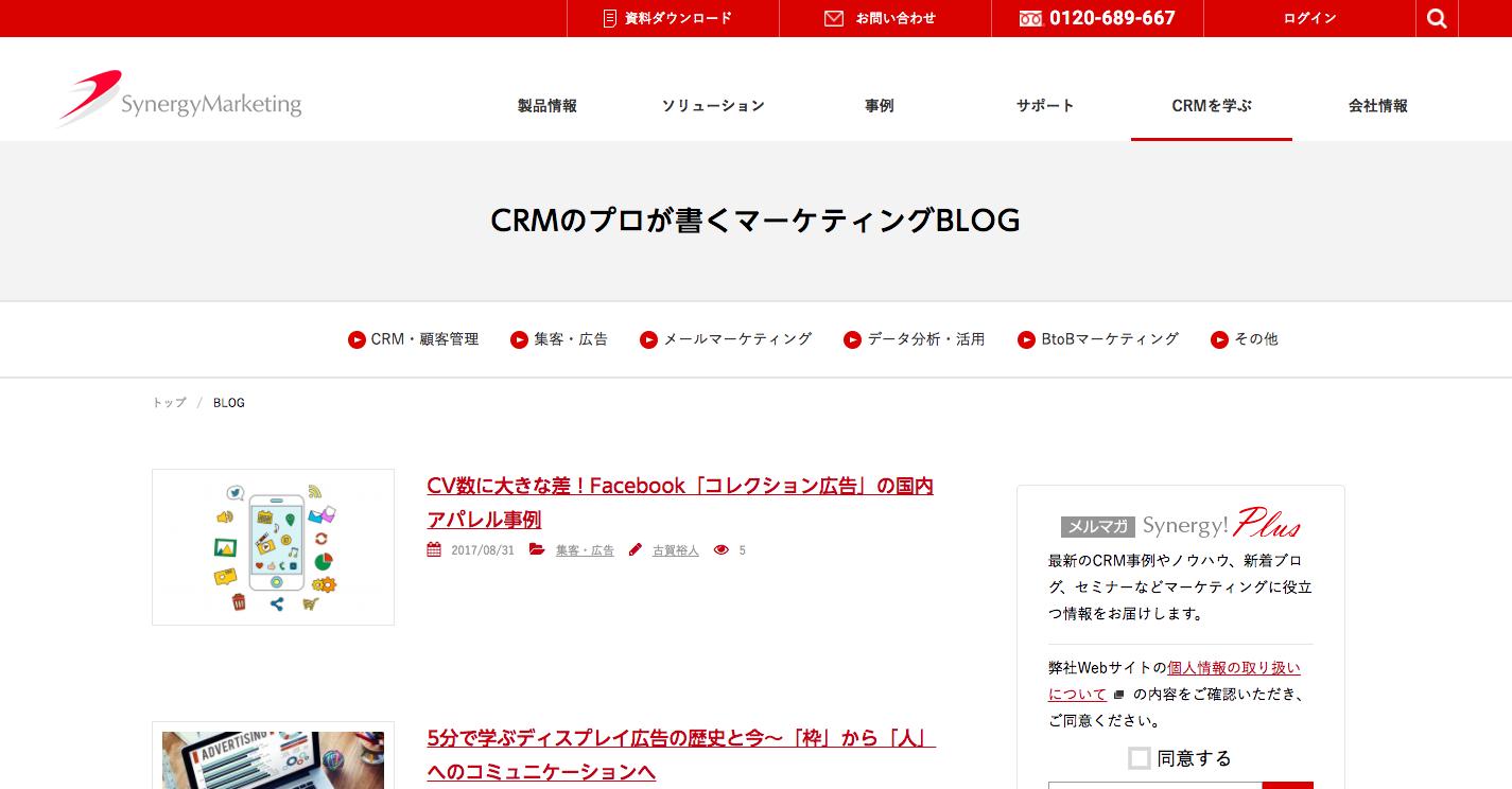 CRMやWebマーケティングに関する解説やノウハウを発信|CRMのプロが書くマーケティングBLOG.png