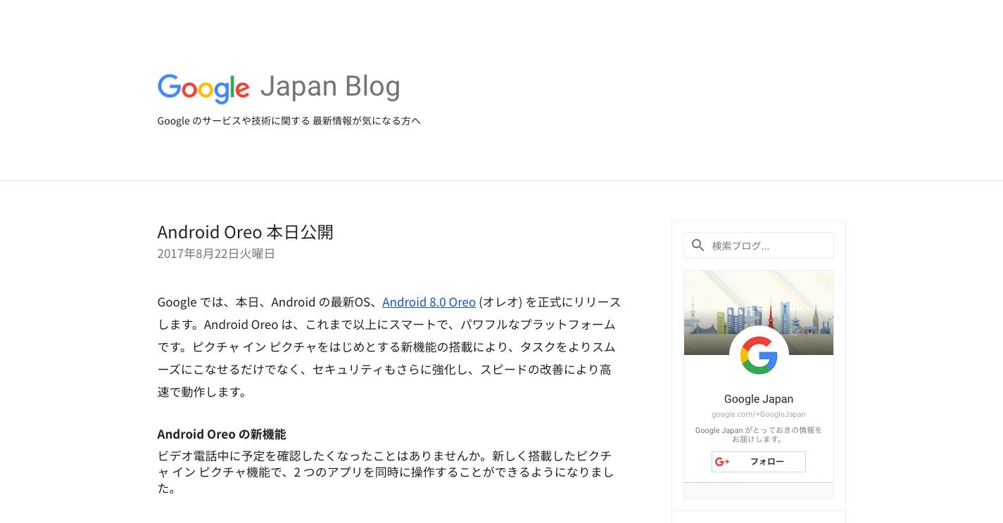 Google_Japan_Blog.png