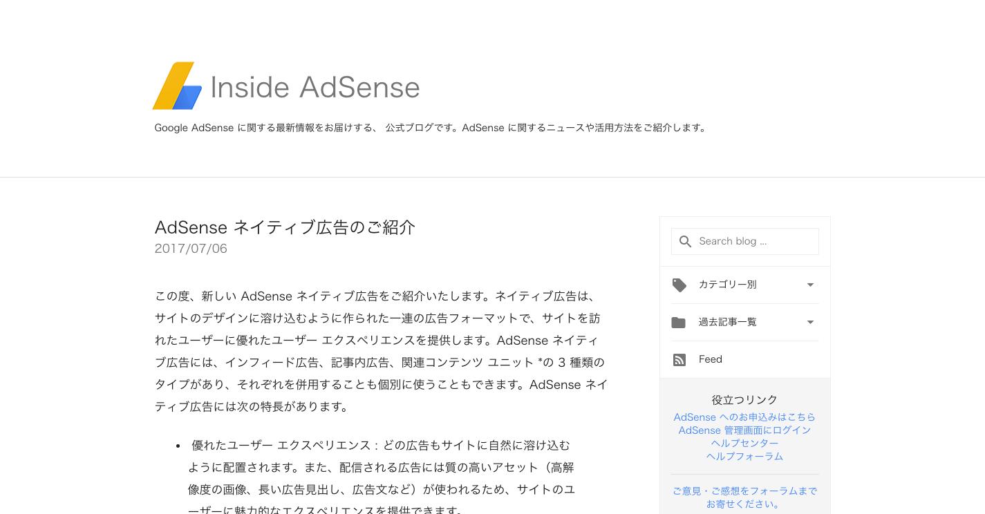 Inside_AdSense.png