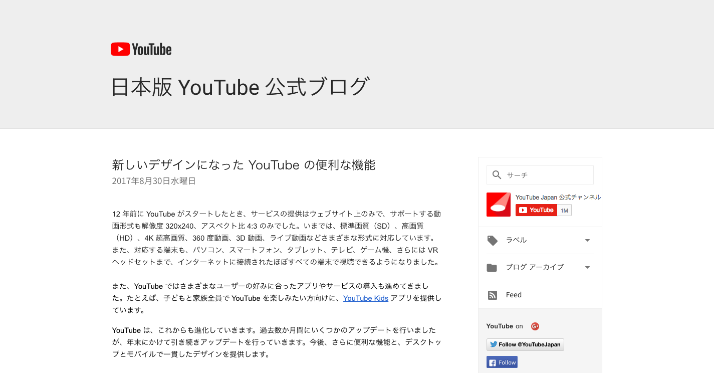 YouTube_Japan_Blog.png