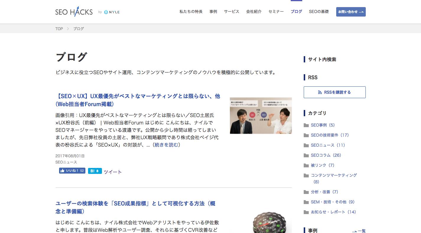 SEOに役立つホットな話題をブログで配信:SEO_HACKS公式ブログ.png