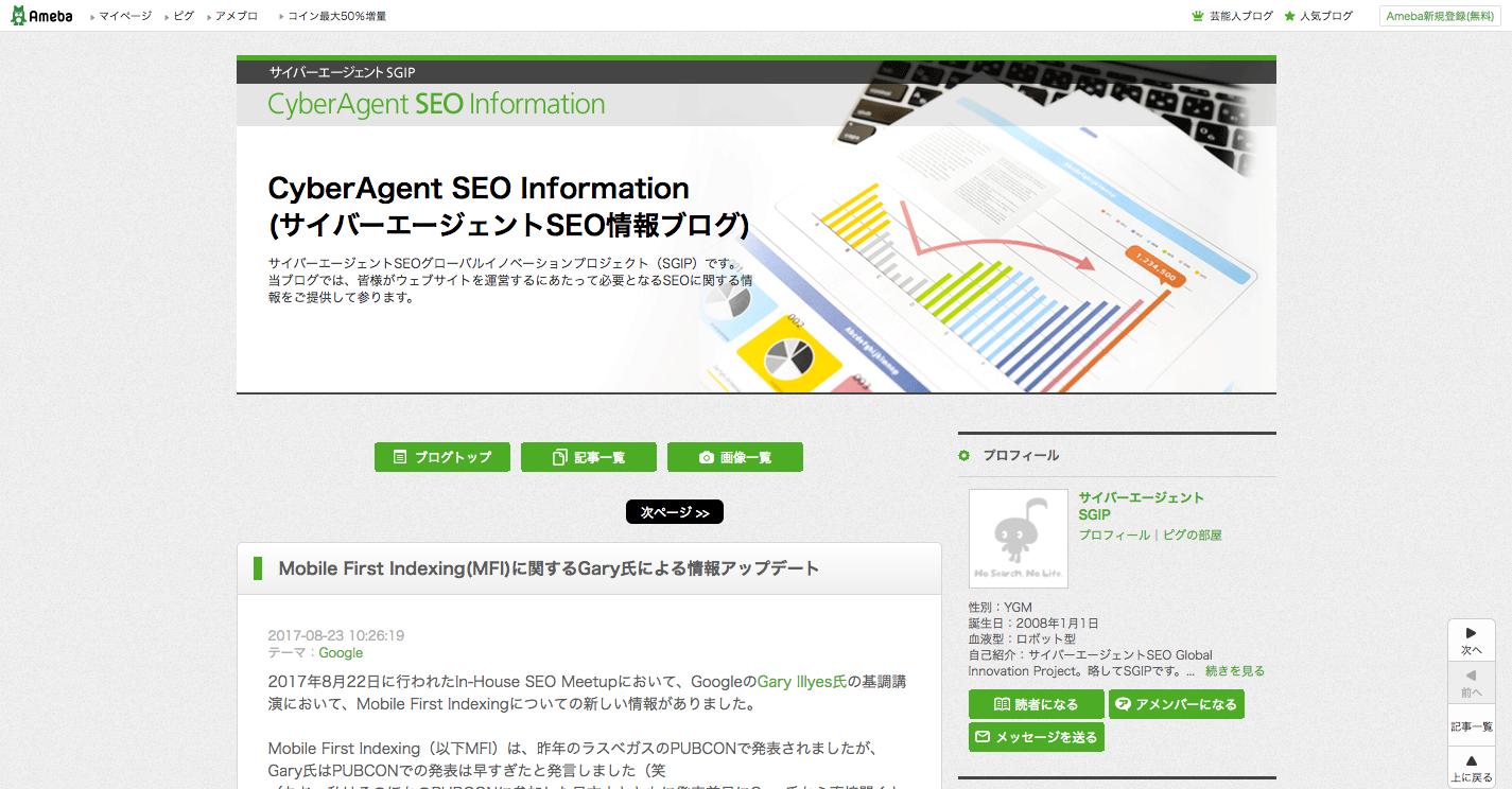 CyberAgent_SEO_Information__サイバーエージェントSEO情報ブログ_.png