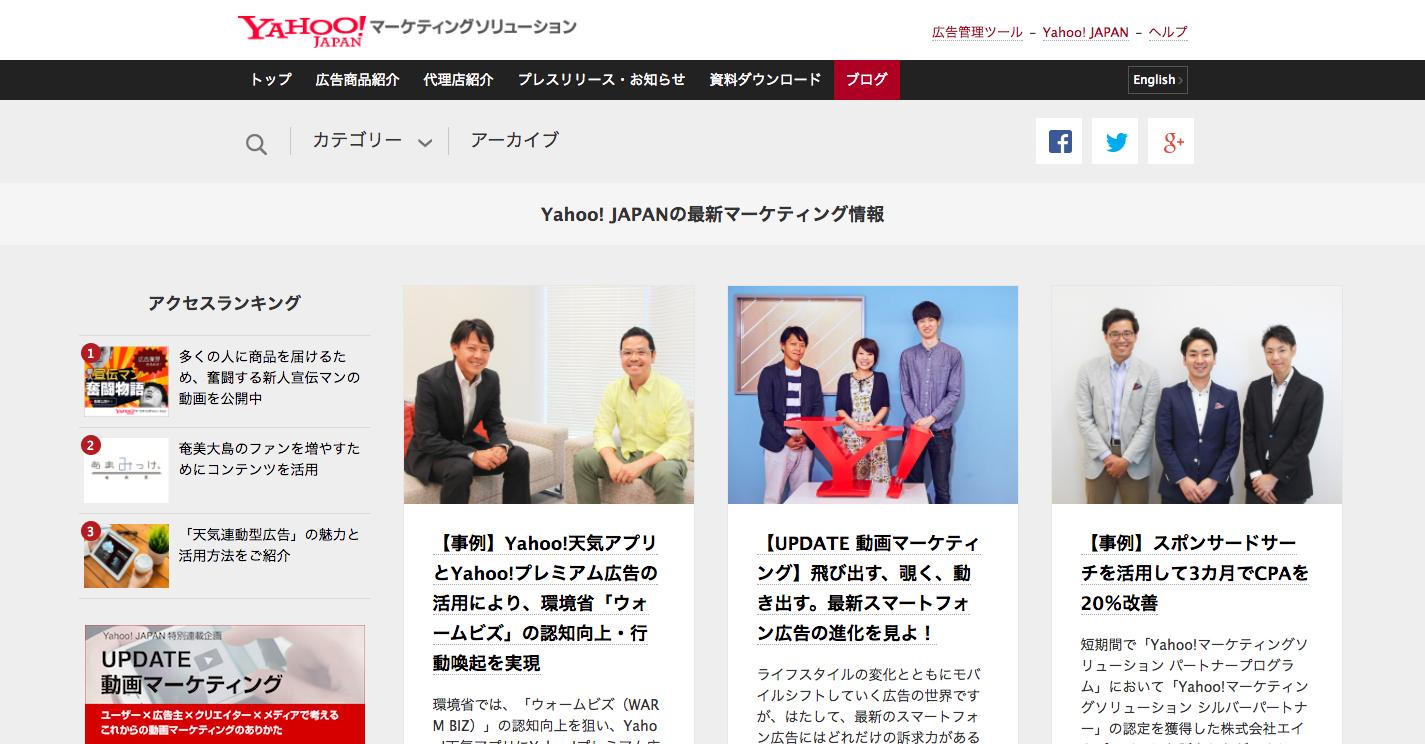 Yahoo_マーケティングソリューション_ブログ.png