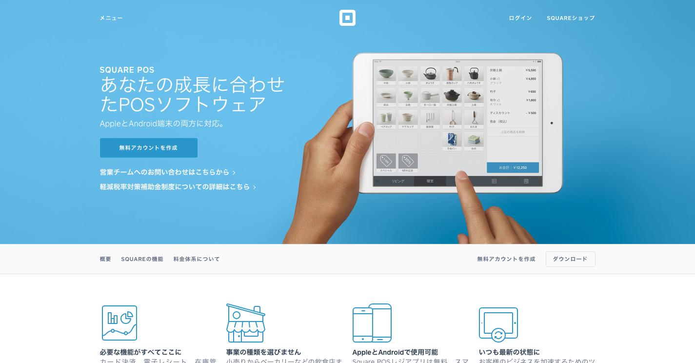 POSシステム___iPadが月額利用料が無料のPOSに__Square.png