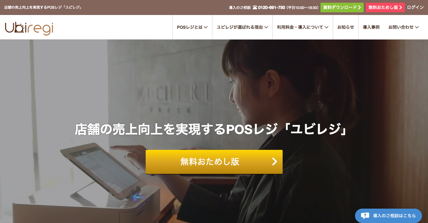 ユビレジ___店舗の売上向上を実現するiPadを利用したPOSレジ.png