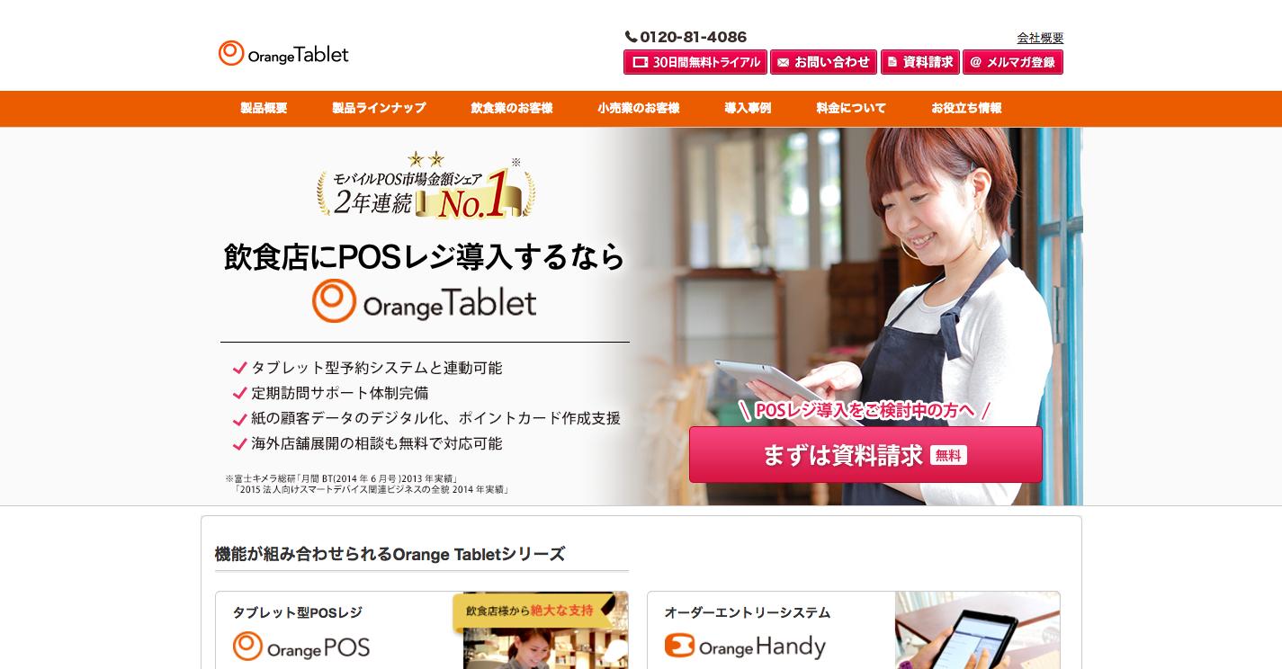 Orange_Tablet_店舗用タブレットシステムソリューション.png