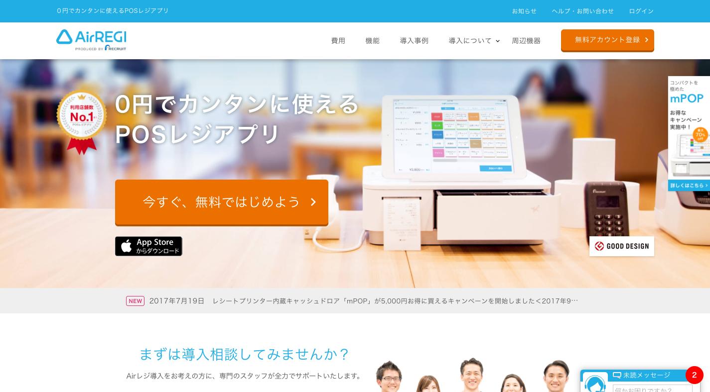 【Airレジ】iPadで使える無料POSレジアプリ___無料POSレジアプリ___エアレジ.png