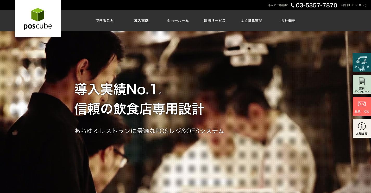 飲食店posレジは導入実績No.1のiPad_POSレジ_【ポス・キューブ】.png
