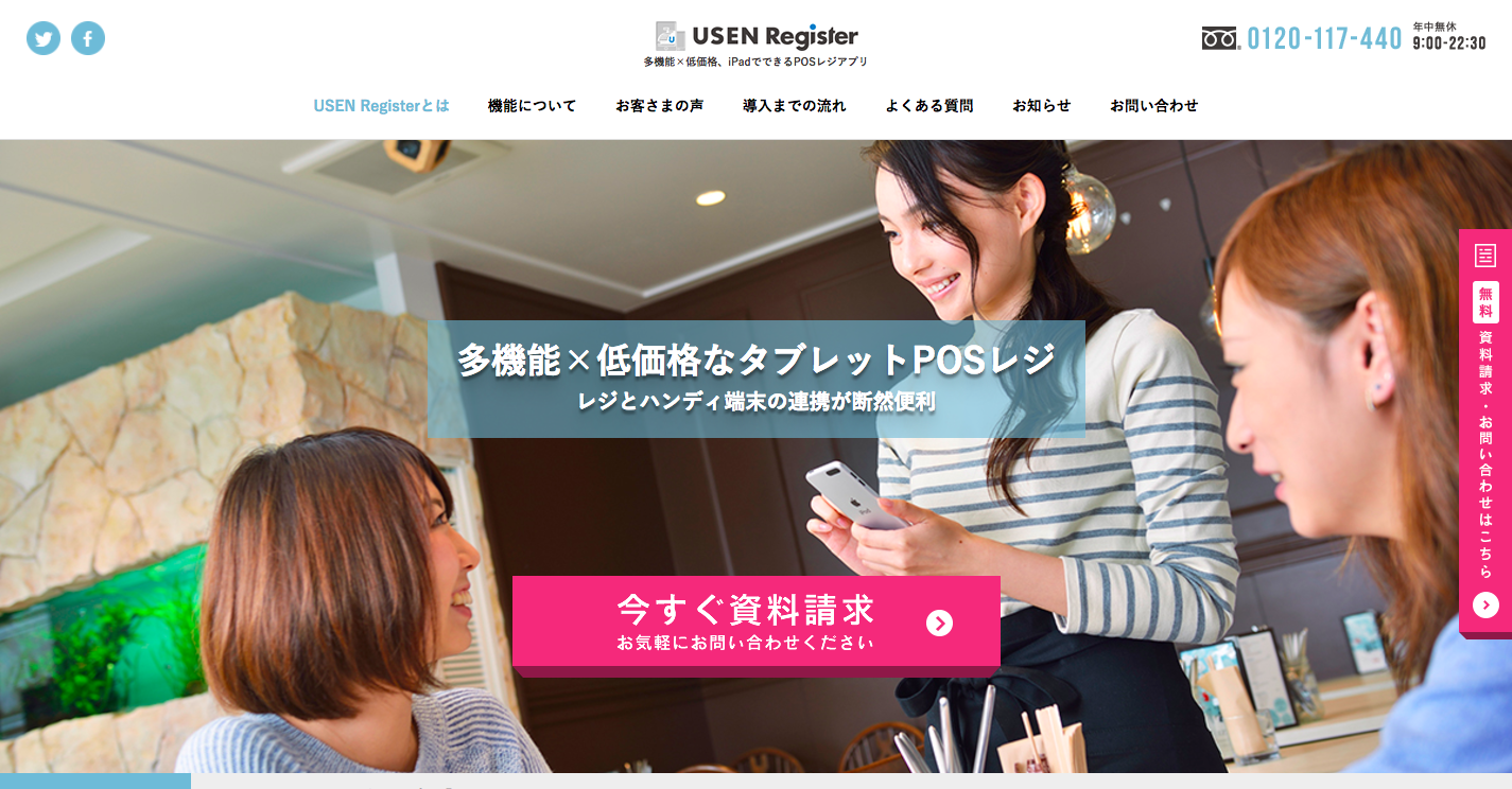 【USEN_Register(Uレジ)】iPadで使える多機能×低価格のPOSレジアプリ.png
