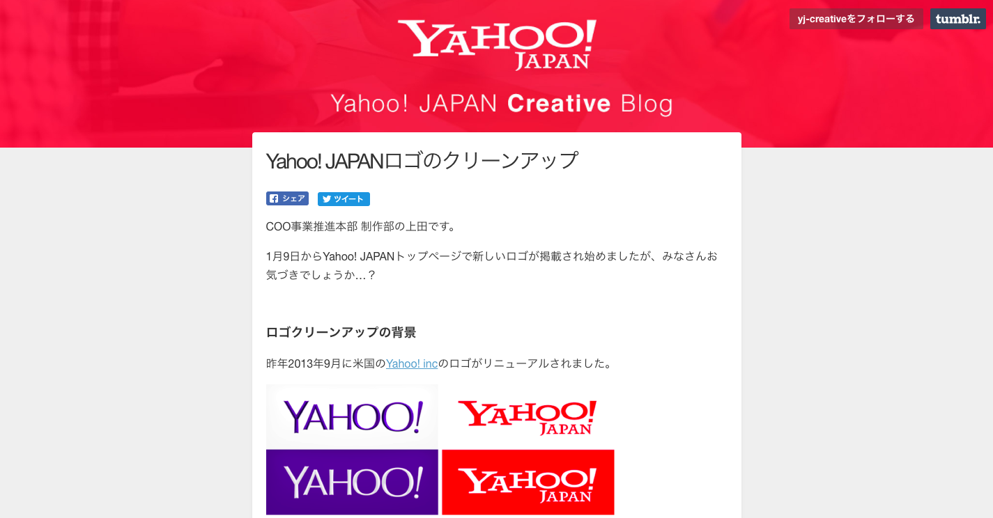 Yahoo__JAPAN_Creative_Blog_—_Yahoo__JAPANロゴのクリーンアップ.png