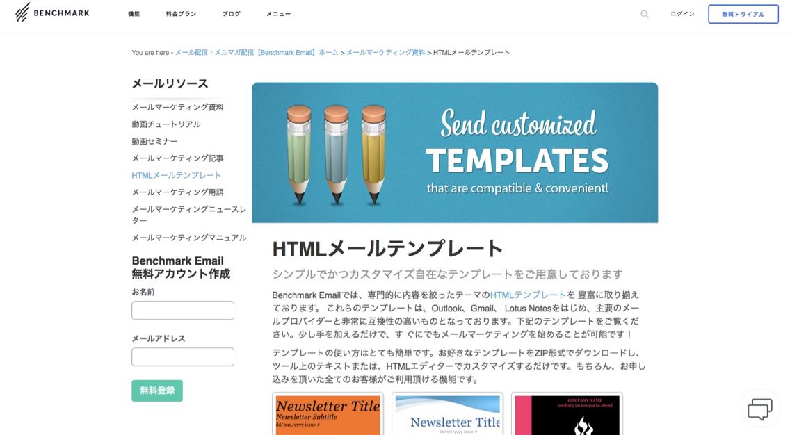 htmlmail-temp_-_1.jpg