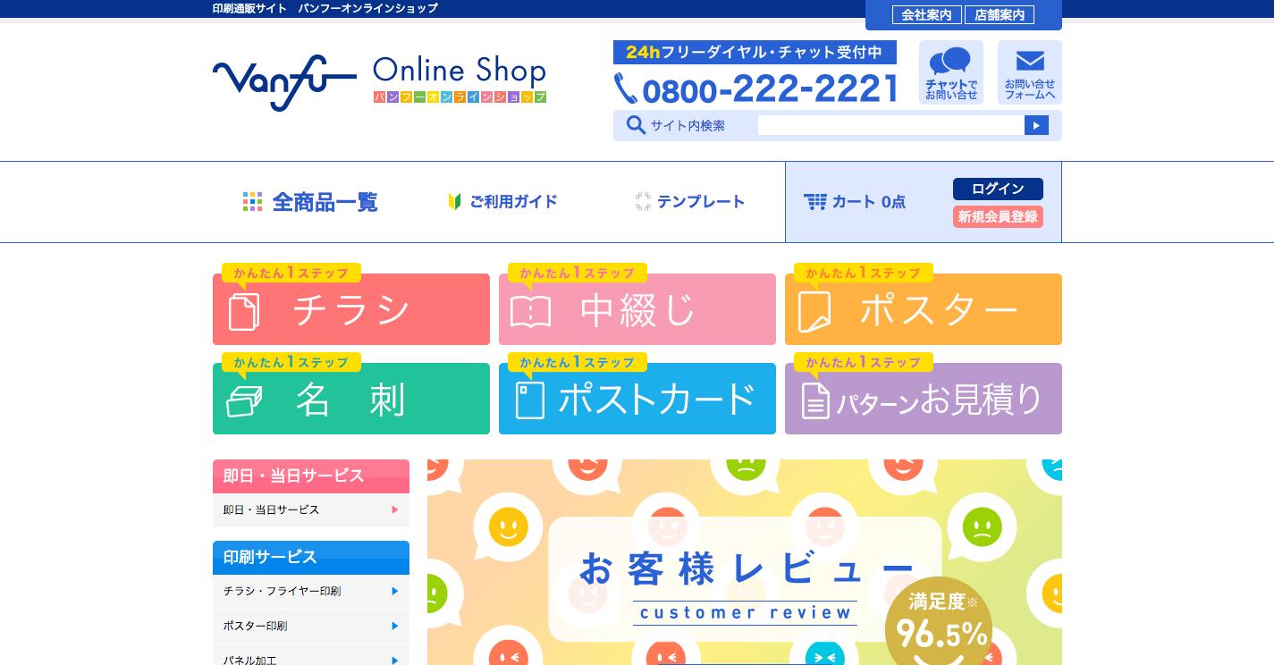 印刷通販サイト_バンフーオンラインショップ.png
