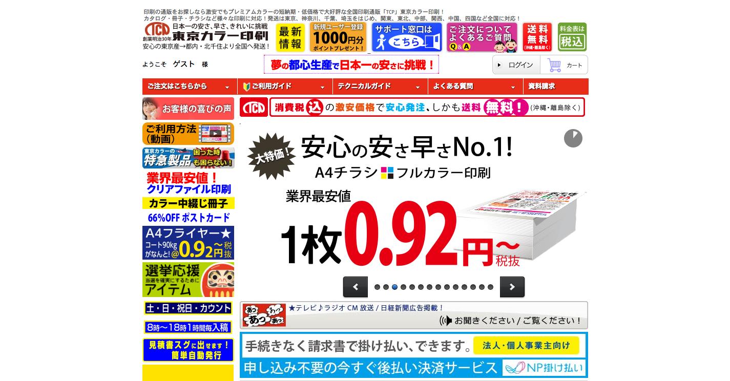 激安ネット印刷は全国対応で安心便利な【東京カラー印刷(TCP)】.png