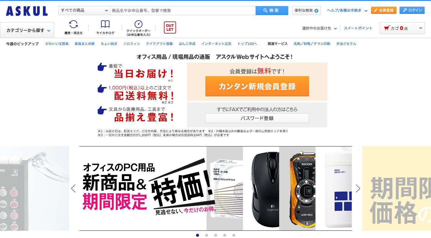 【ASKUL】オフィス用品/現場用品の通販_アスクル.png