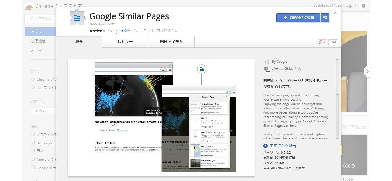 similar_page.jpeg
