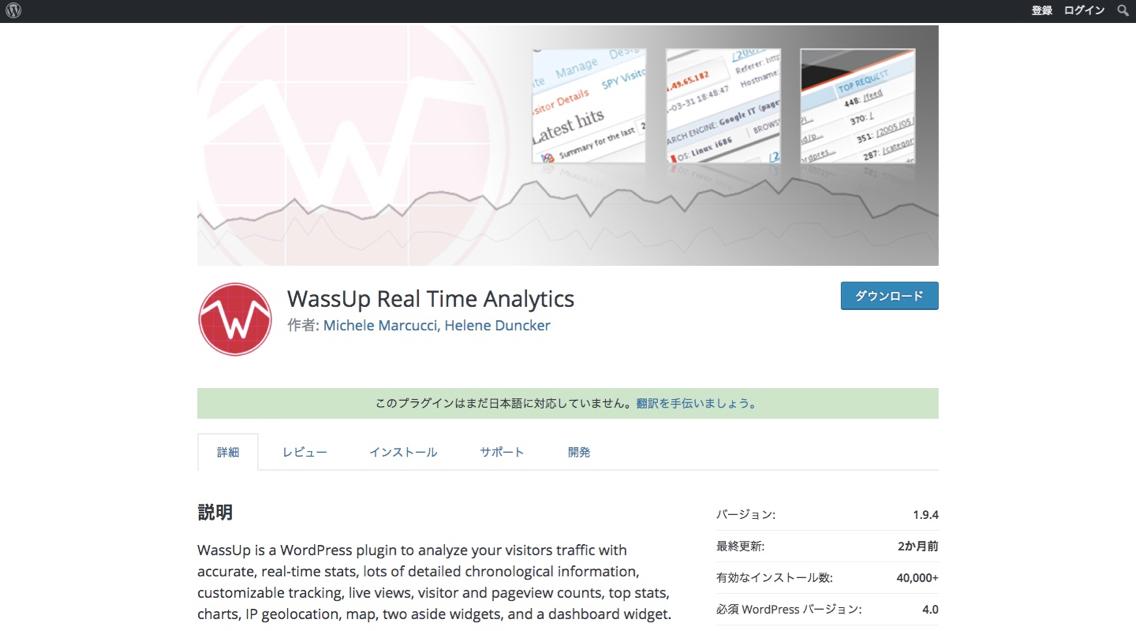 wordpress-analysis_-_8.jpg