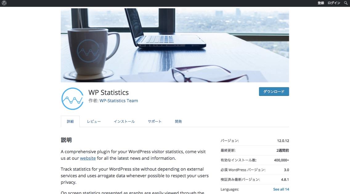 wordpress-analysis_-_7.jpg