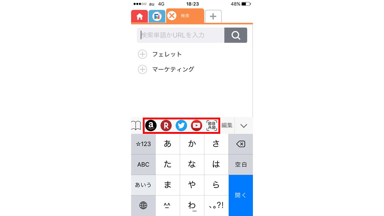 Smooz_2使い方_3検索機能_2クイックアクセス1.png