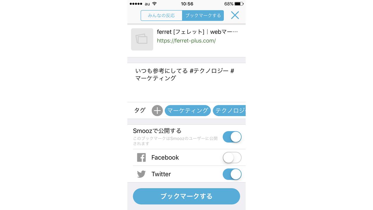 Smooz_2使い方_4スマートブックマーク3.png