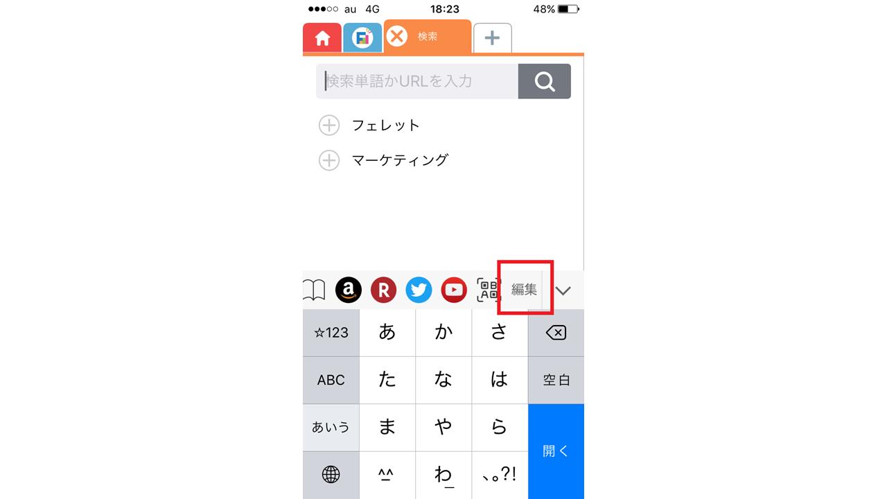 Smooz_2使い方_3検索機能_2クイックアクセス2.png