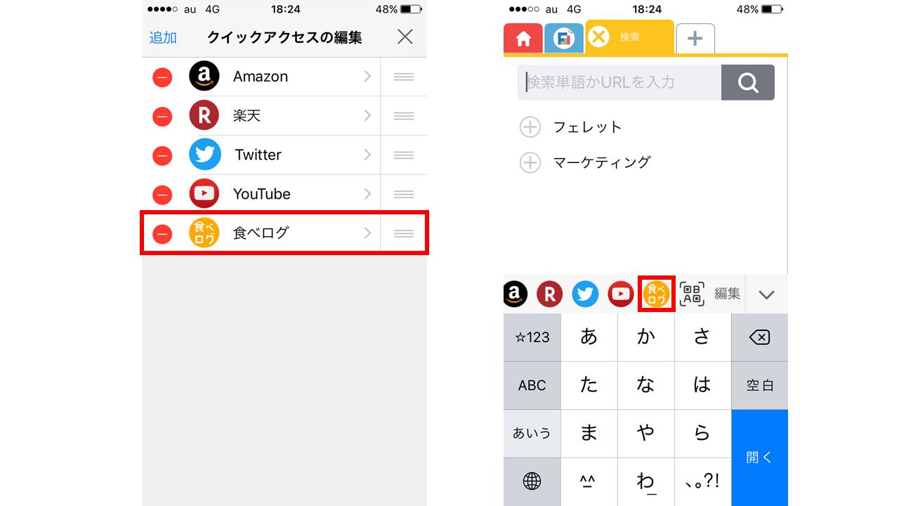 Smooz_2使い方_3検索機能_2クイックアクセス4.png