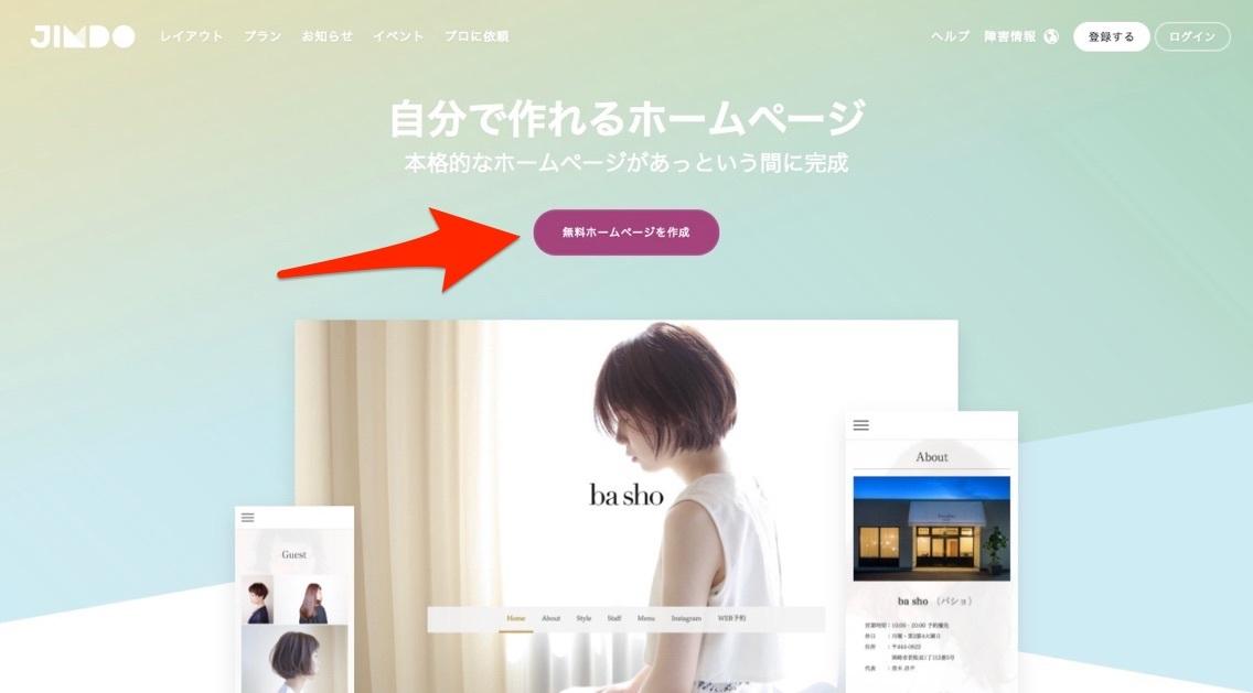 jindo-create-homepage_-_1.jpg