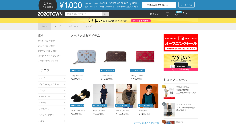 ファッション通販ZOZOTOWN.png