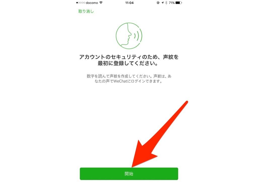 wechat-tips-k_003.jpg