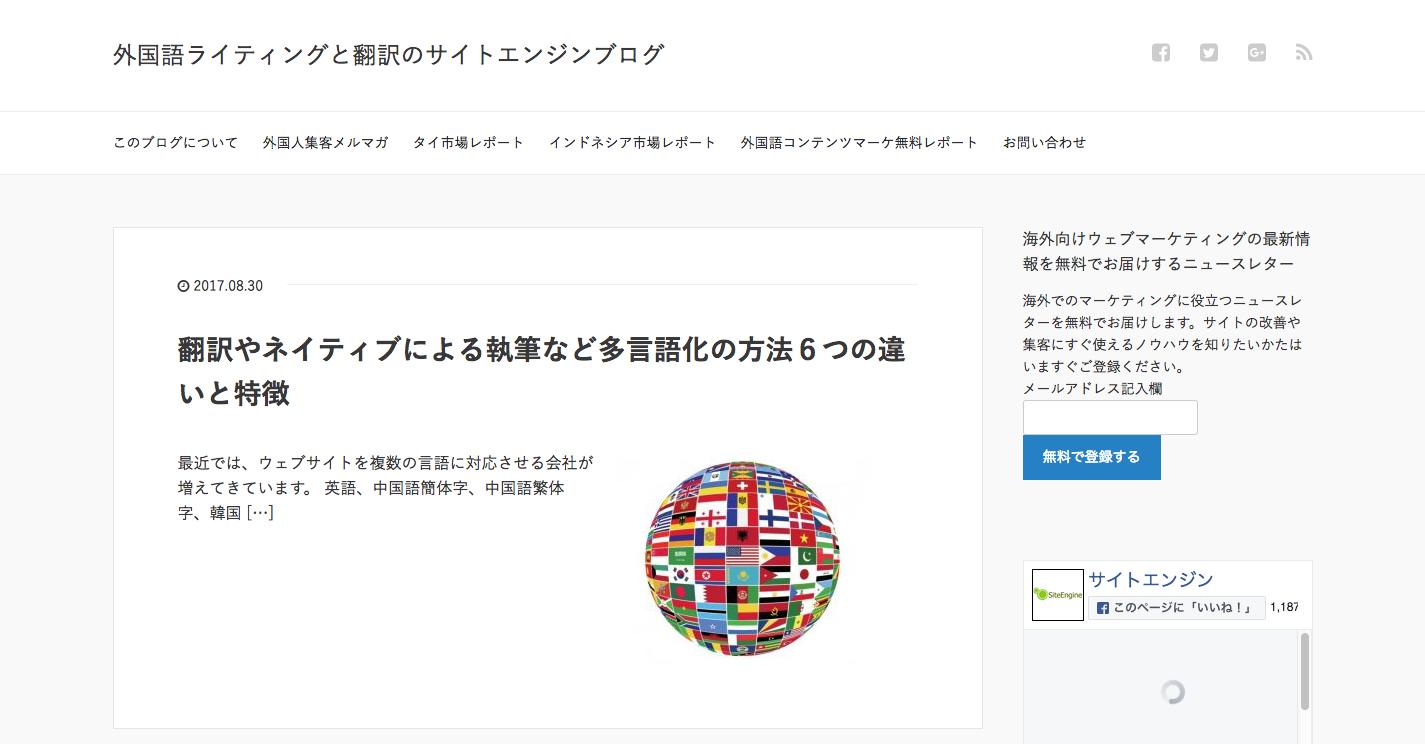 外国語ライティングと翻訳のサイトエンジンブログ.png