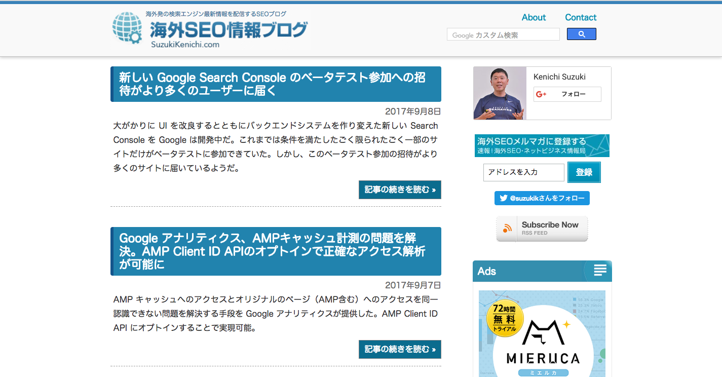 海外SEO情報ブログ___海外のSEO対策で極めるアクセスアップ術.png