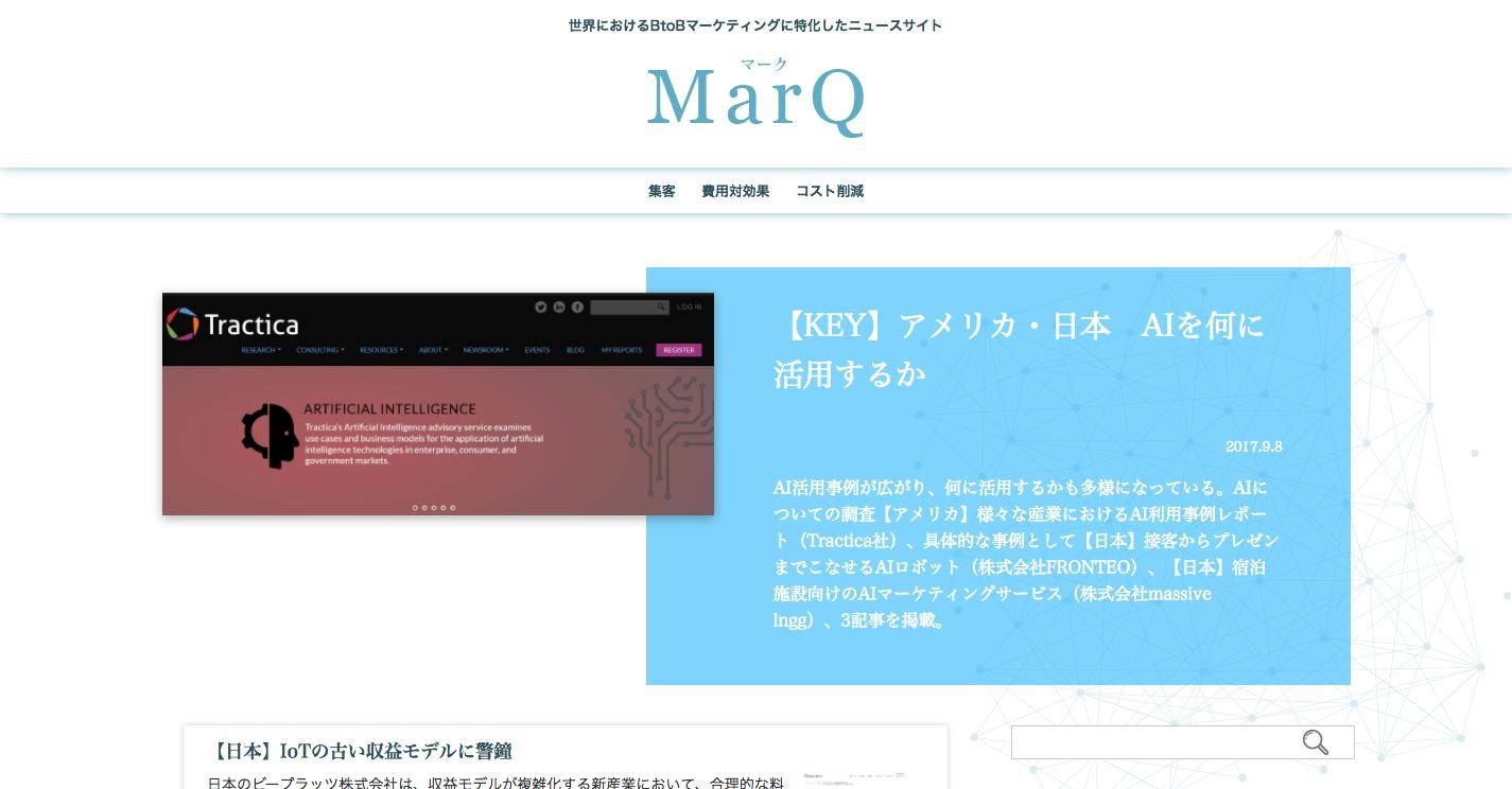 世界におけるBtoBマーケティング紹介に特化したニュース___MarQ.png