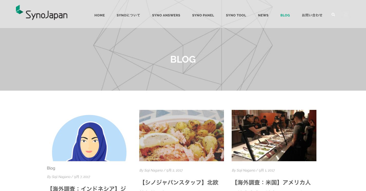 シノジャパン_株式会社の海外リサーチ調査ブログ__SynoJapan.png