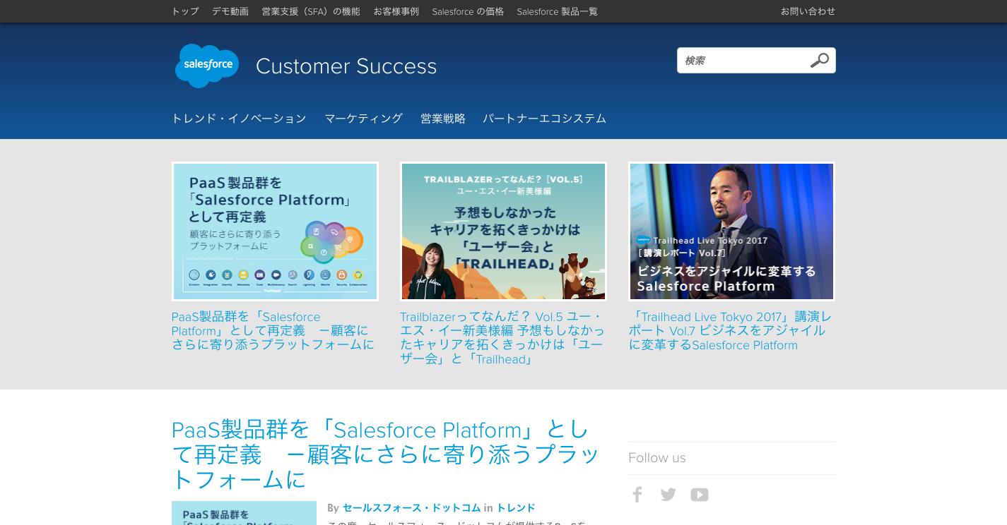 Customer_Success_ブログ___Customer_Success.png