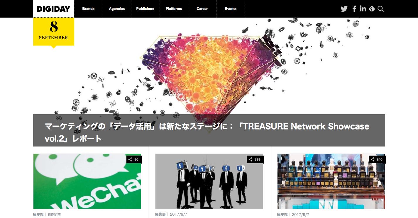 DIGIDAY[日本版]___デジタルマーケティング戦略情報メディア.png