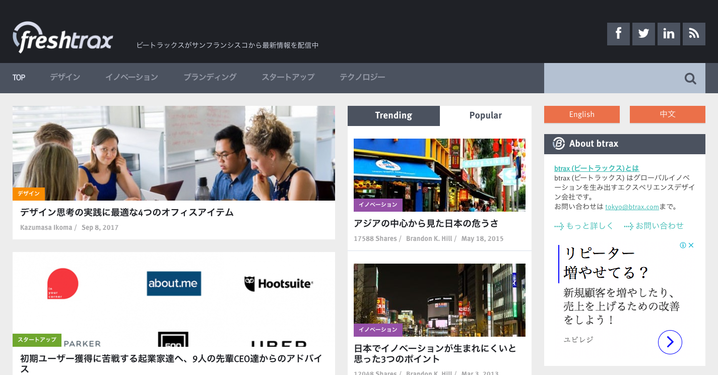 freshtrax___デザイン会社_btrax_ブログ___デザイン会社・btrax_スタッフブログ.png